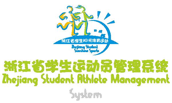 浙江省学生运动员管理系统