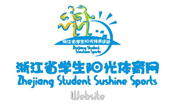 浙江省学生阳光体育网